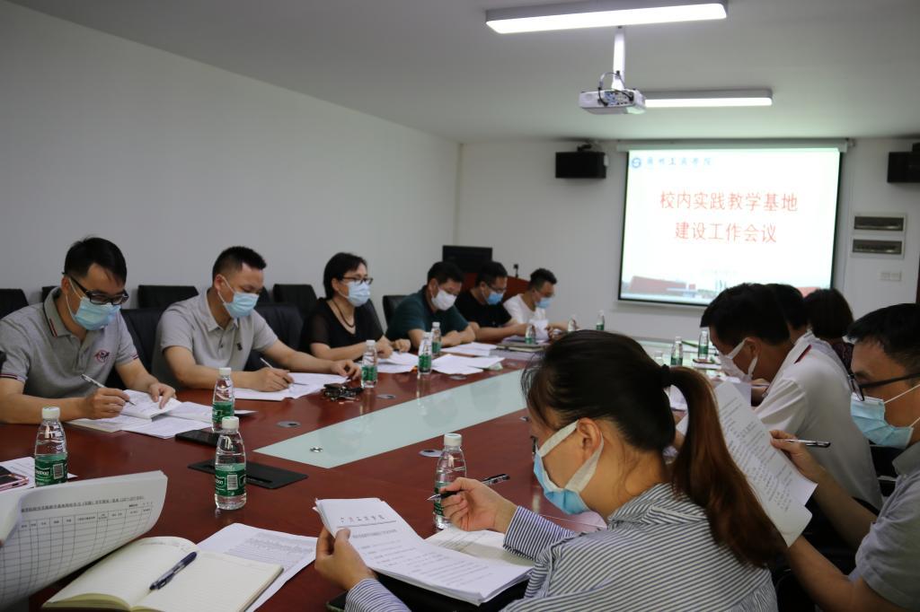 学院召开校内实践教学基地建设工作会议